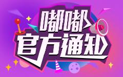 王者荣耀锦标赛活动说明二